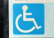 an image of a disabled badge